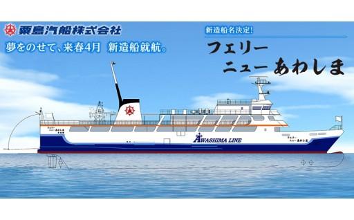 【チョイス限定】「新造船の命名権」など6点追加