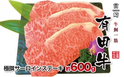 有田牧場エモー牛 極撰サーロインステーキ600g