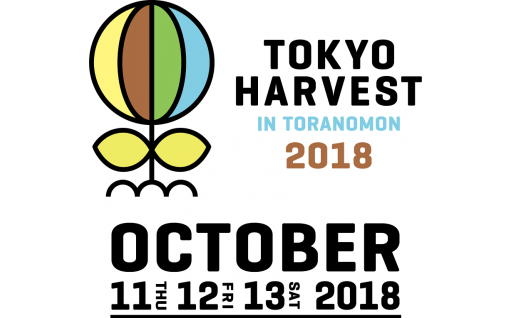 「東京ハーヴェスト2018」に出店します!!