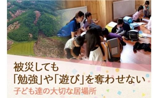【GCF】北海道厚真町へのご支援をお願いします