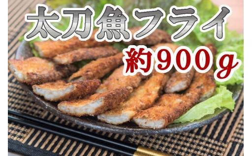 揚げるだけ!焼いても美味い!太刀魚フライ!!