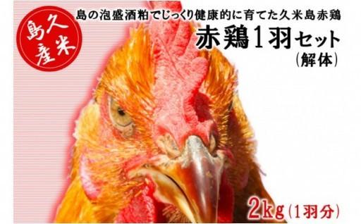 【久米島】ぷりぷり赤鶏1羽セット(解体) 2kg