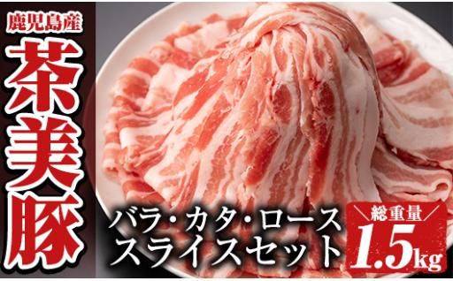 黒豚に次ぐブランド豚のスライスセット 1.5kg