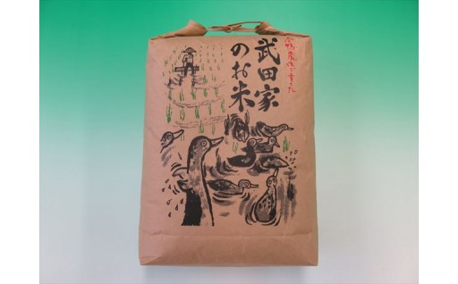 武田家のお米(玄米・白米)を平成30年産米に更新