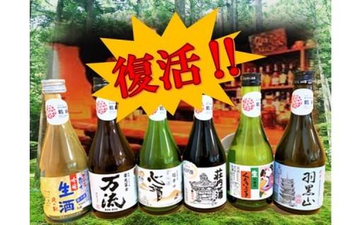 酒蔵の街「鶴岡」が誇る日本酒の豪華ラインナップ!