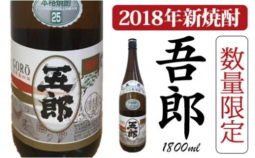 平成30年新焼酎!五郎【数量限定】