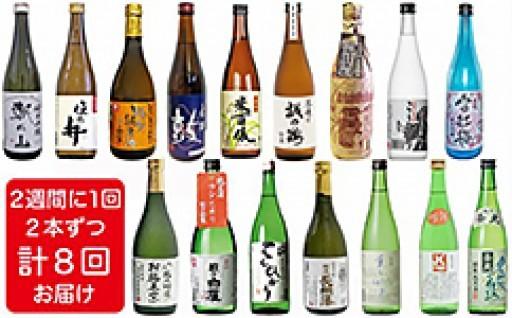 16酒蔵【日本酒】定期お届けコース受付中!