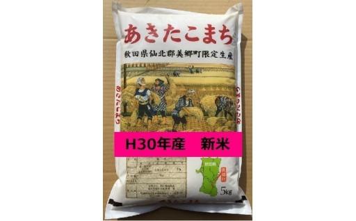 H30年産新米【あきたこまちグルメ栽培米】発送中
