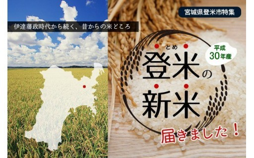 環境保全米発祥の地「登米市」から新米をお届け
