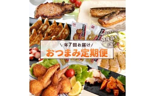 おつまみ定期便(7回発送)が登場!
