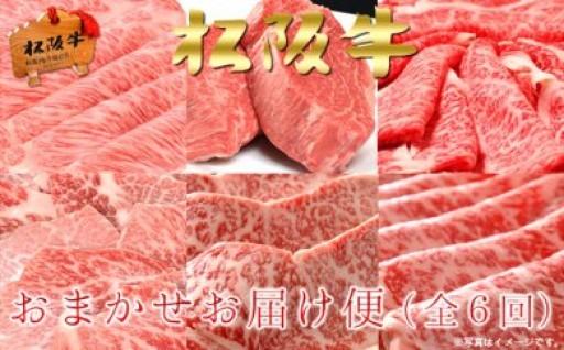 10月31日で受付終了 松坂牛等精肉製品