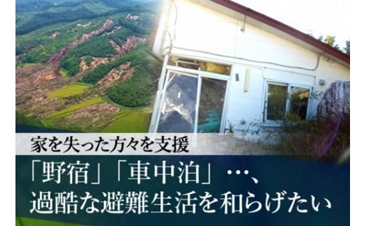 【GCF】北海道安平町へのご支援をお願いします