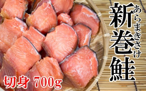 【新巻鮭】10/15午前9時受付スタート!