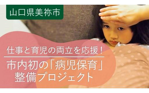 病児保育施設整備にご協力をお願いします!