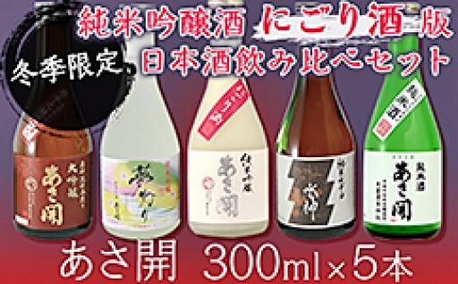 【あさ開】冬季限定の日本酒5本飲み比べセット!