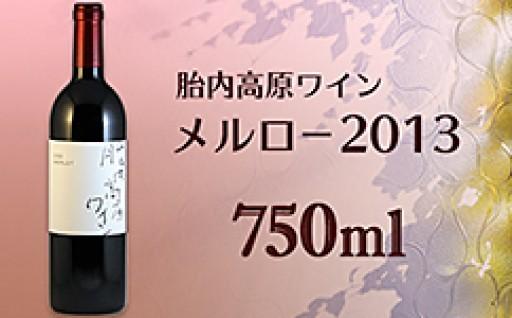 【胎内高原ワイン】メルロー2013受付開始!