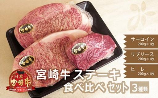 宮崎牛の食べ比べセット!ヒレやサーロインなど