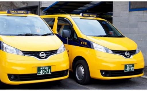 【YOKOSUKA めぐりんタクシー】
