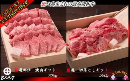 【年末予約】年末お届け贅沢焼肉ギフト寄附2万円