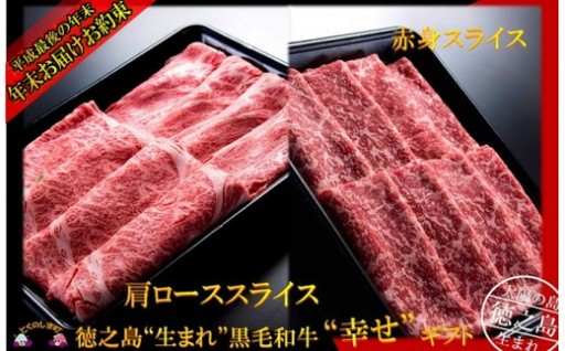 【年末予約】年末にお届け贅沢すき焼き寄附額2万円
