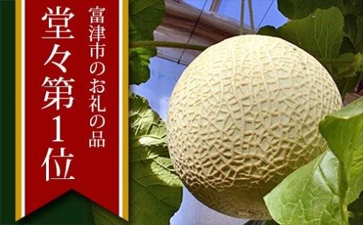 【月1回・計6回】純系マスクメロン2玉【定期便】