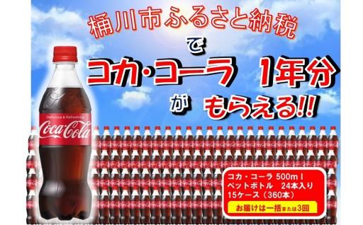 コカ・コーラ1年分!!