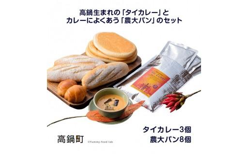 高鍋生まれタイカレーによくあう農大パン
