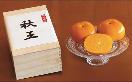 福岡県開発「秋王」のお申し込みは10月31日まで