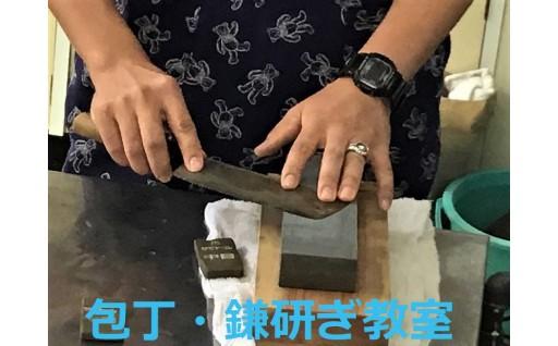 刃物のプロが徹底指導!老舗金物店の包丁研ぎ教室