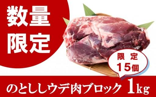【数量限定15個】いのししウデブロック1kg!!