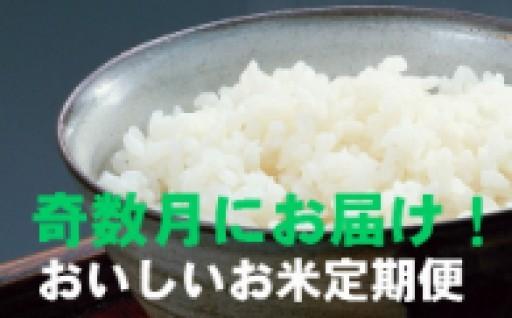 奇数月にお届け(*^-^)ノ❤お米定期便☆彡