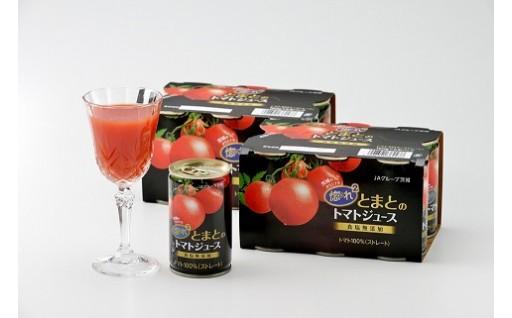 【オススメ】惚れぼれとまとのトマトジュース