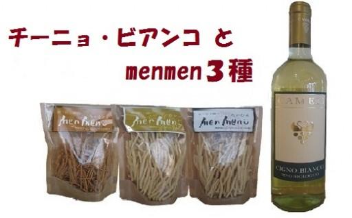 チーニョ・ビアンコとmenmen3種