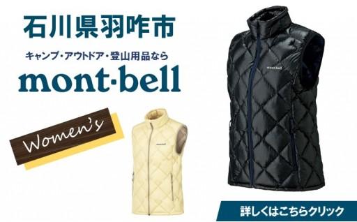 【モンベル】スぺリオダウンベストがおすすめ!