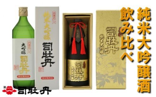 新返礼品!坂本龍馬と縁の深い酒蔵の日本酒飲み比べ