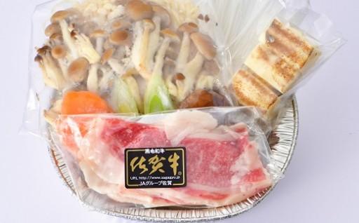 【期間限定】気軽に佐賀牛すき焼き鍋セット
