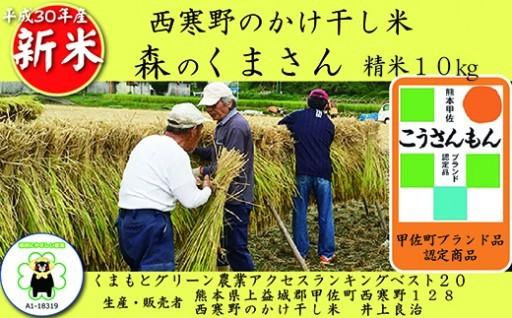 お米を味わう。熊本『森のくまさん』10kg☆精米