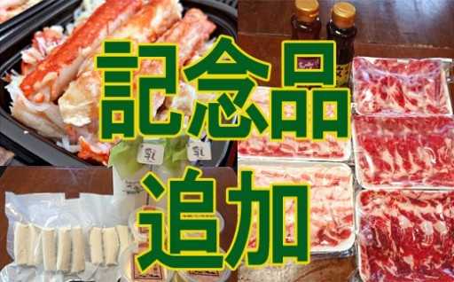 記念品追加!お手軽タラバ、豚しゃぶ、乳製品など