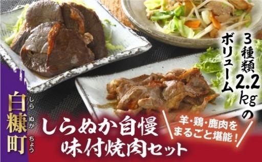 2.2㎏!羊鶏鹿肉まるごと白糠自慢味付焼肉セット