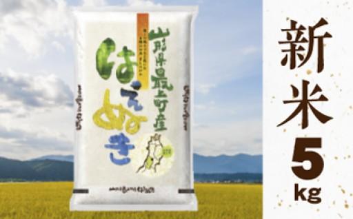 【新米】山形県最上町産はえぬき5kg【数量限定】