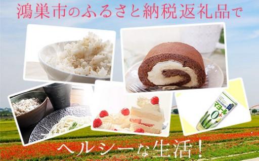 【低糖質・低カロリーのヘルシー食品】特集