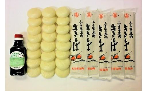 丸喜製麺所直送!年越し正月セット(きそばと丸餅)