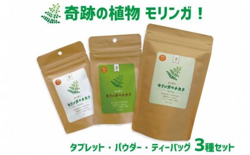 【スーパーフード】奇跡の植物!モリンガ3種セット