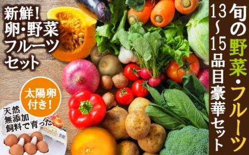 大好評*新鮮野菜と果物の豪華詰合せ