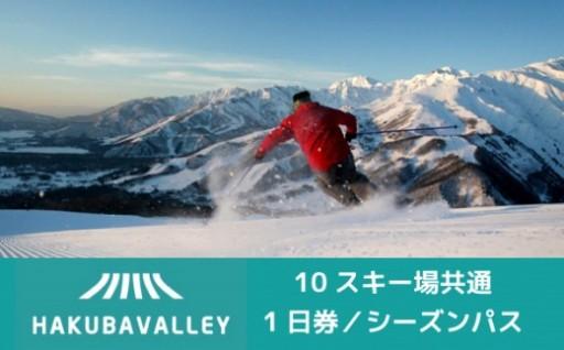 HAKUBA VALLEY10スキー場共通1日券