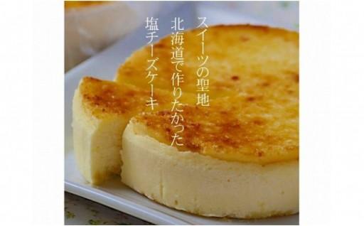 北海道産「プレミアム塩チーズケーキ」3個セット