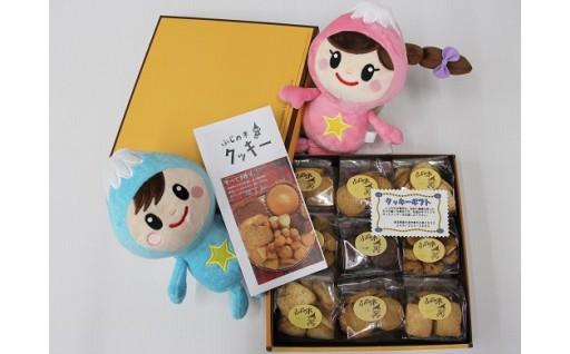 【新商品】ふじの木クッキー詰め合わせ