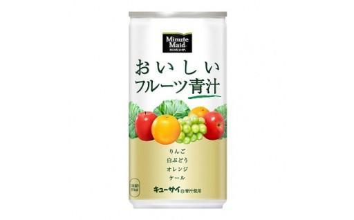 国産ケール使用の青汁とフルーツの美味しい出会い!