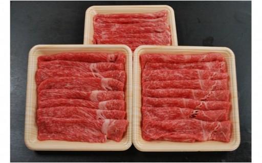 黒毛和牛赤身スライス(もも・うで)900g