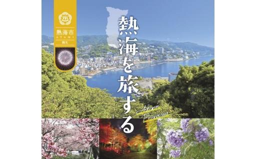 *熱海を旅する*~Atami Premium~